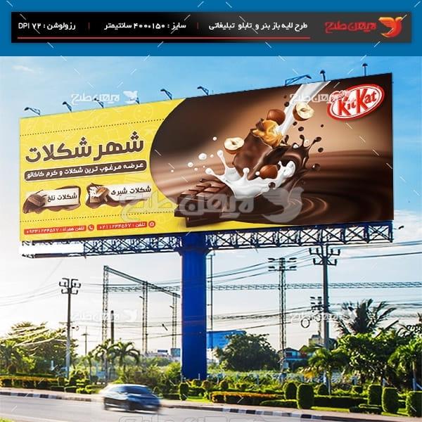 طرح لایه باز پوستر تبلیغاتی فروشگاه شکلات