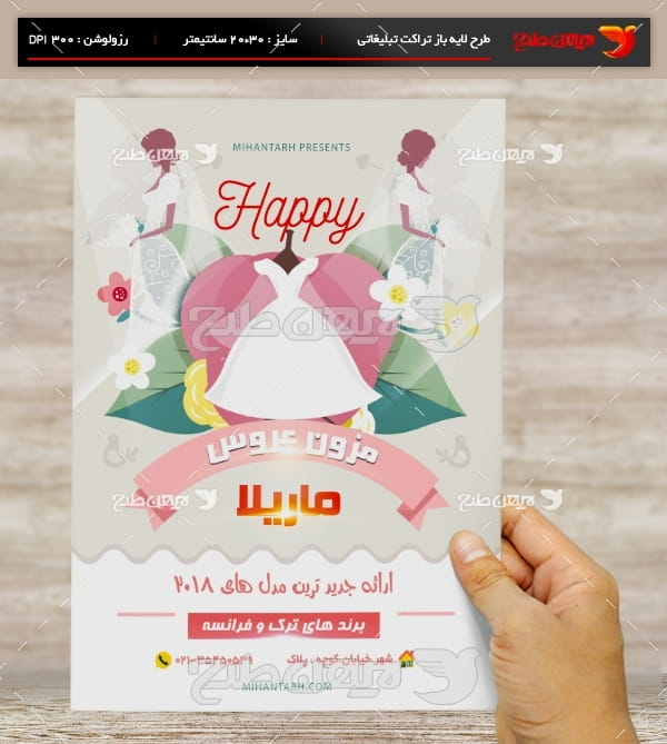 طرح لایه باز تراکت و پوستر تبلیغاتی مزون عروس ماریلا