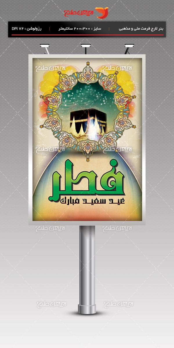 طرح لایه باز بنر تبلیغاتی ویژه ماه رمضان