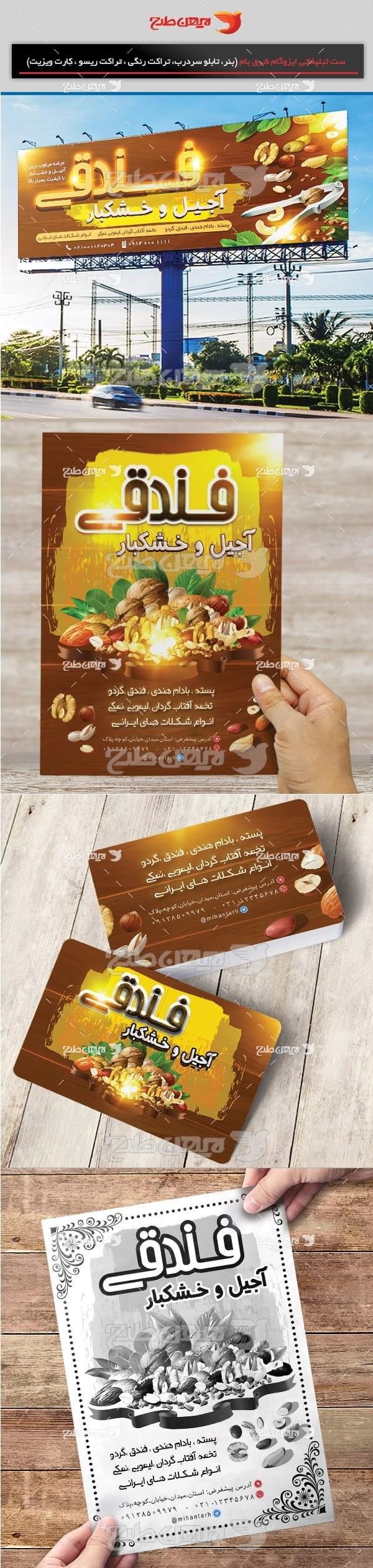 ست تبلیغاتی فروشگاه آجیل و خشکبار