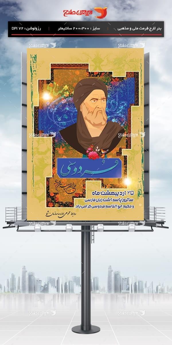 طرح بنرلایه باز روز پاسداشت زبان فارسی و فردوسی