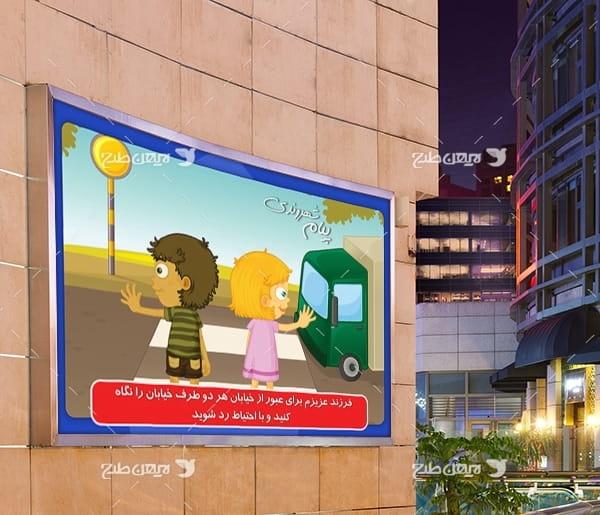 طرح لایه باز پیام شهروندی با موضوع فرزند عزیزم برای عبور از خیابان هر دو طرف خیابان را نگاه کنید و با احتیاط رد شوید