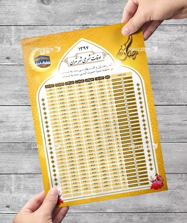 طرح لایه باز پوستر اوقات شرعی ماه رمضان شهر تهران