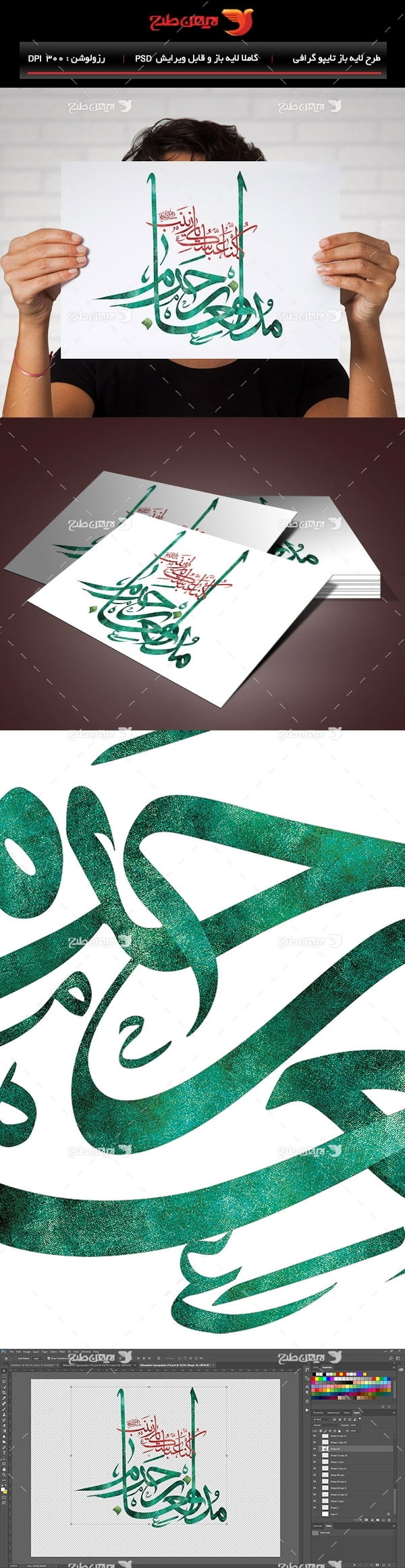 طرح لایه باز تایپوگرافی و خطاطی نام مدافعان حرم
