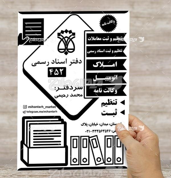 طرح لایه باز تراکت ریسو دفتر اسناد رسمی