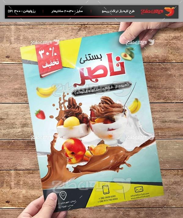 طرح لایه باز پوستر و تراکت بستنی فروشی