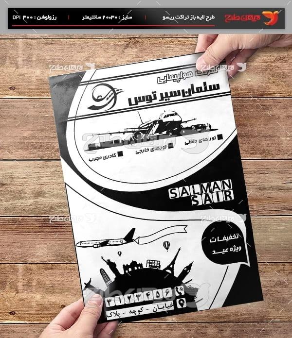 طرح لایه باز تراکت ریسو تبلیغاتی شرکت هواپیمایی سلمان سیر