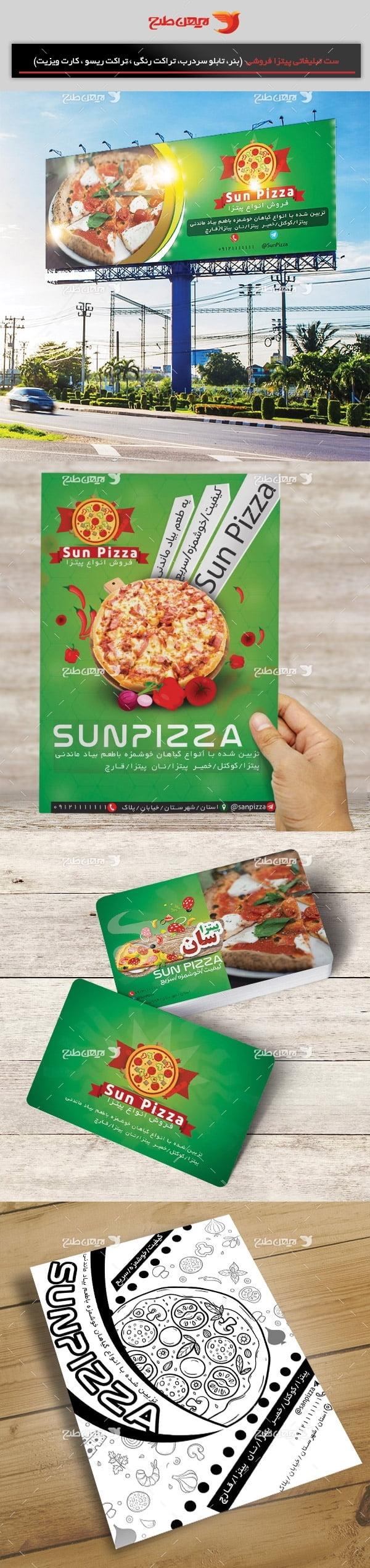 ست تبليغاتي فست فود و پیتزا فروشی سان