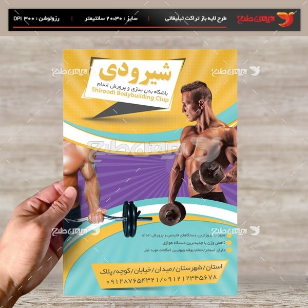 طرح لایه باز پوستر و تراکت تبلیغاتی باشگاه پرورش اندام و بدن سازی شیرودی
