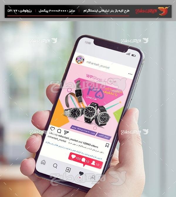 طرح لایه باز بنر تبلیغات اینترنتی اینستگرام فروش ساعت