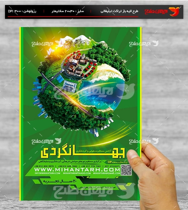 طرح لایه باز پوستر تبلیغاتی آژانس مسافرت و گردشگری جهانگردی