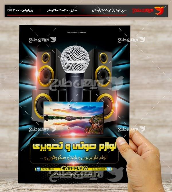 طرح لایه باز تراکت و پوستر تبلیغاتی لوازم صوتی و تصویری