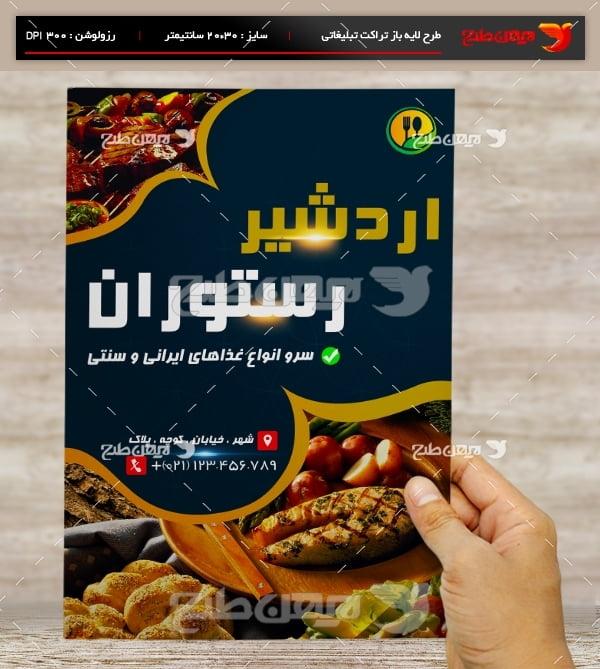 طرح لایه باز تراکت و پوستر تبلیغاتی رستوران اردشیر