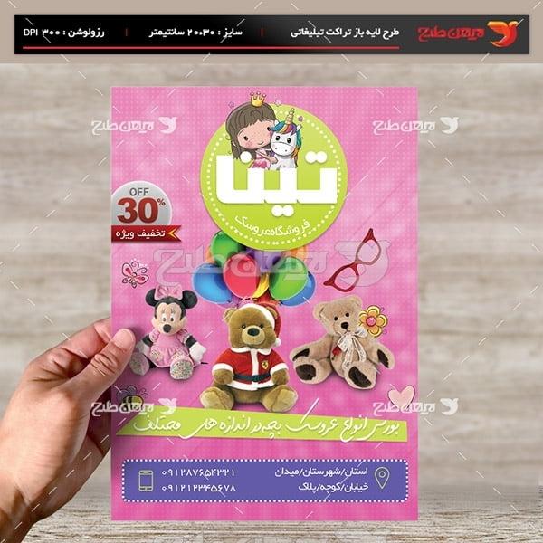 طرح لایه باز تراکت و پوستر تبلیغاتی فروشگاه عروسک تینا
