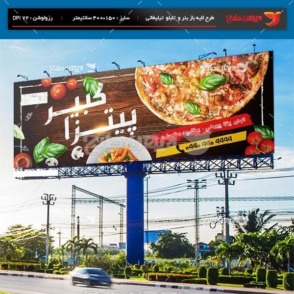 طرح لایه باز بنر تبلیغاتی پیتزا کبیر