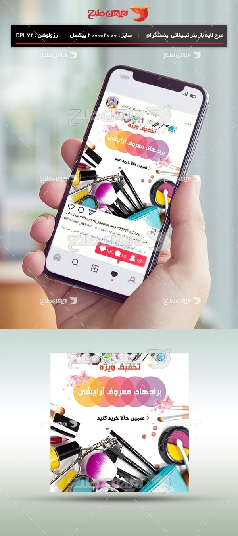 طرح لایه باز بنر تبلیغاتی اینستگرام فروش لوازم آرایشی و بهداشتی