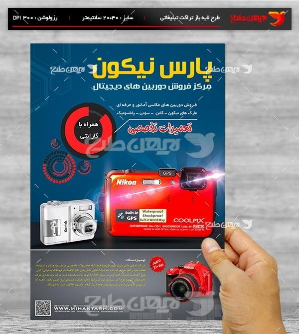 طرح لایه بازپوستر تبلیغاتی مرکز کامپیوتر علاءالدین