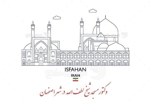 وکتور مسجد شیخ لطف الله اصفهان