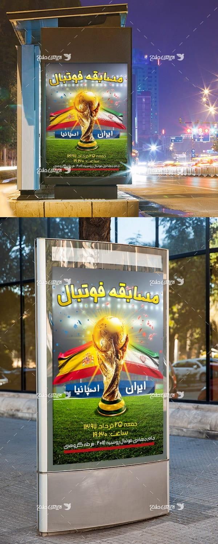 طرح پوستر تبلیغاتی مسابقه جام جهانی تیم ملی فوتبال ایران و اسپانیا
