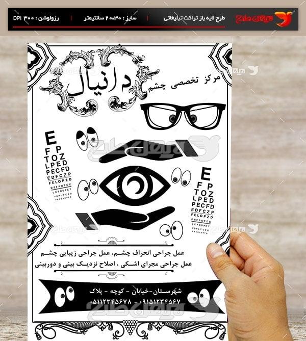 طرح لایه باز تراکت ریسو تبلیغاتی چشم پزشکی