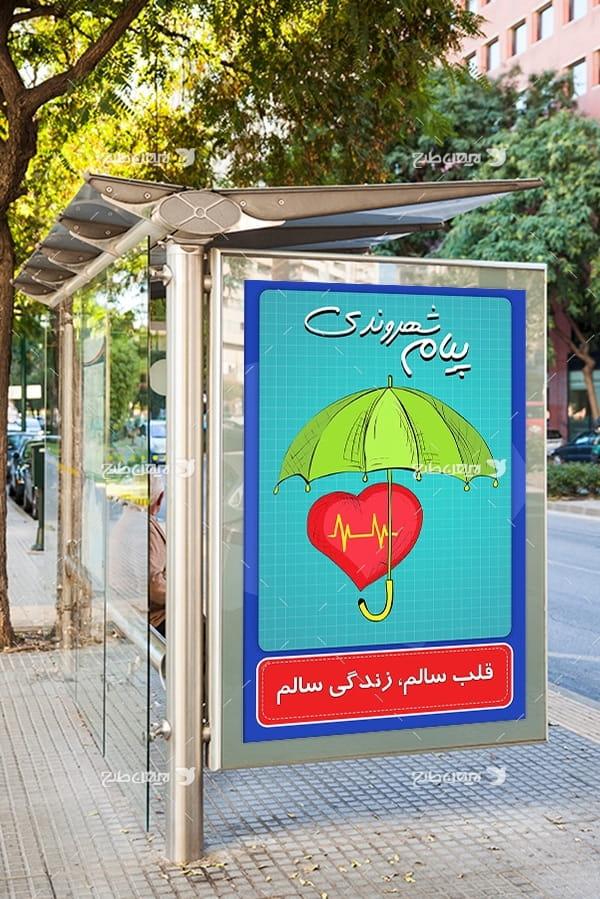 طرح لایه باز پیام شهروندی با موضوع قلب سالم، زندگی سالم