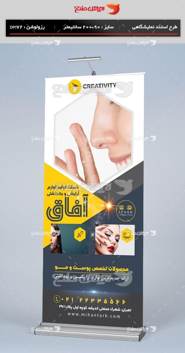 طرح لایه باز استند شرکت تولید لوازم آرایشی و بهداشتی