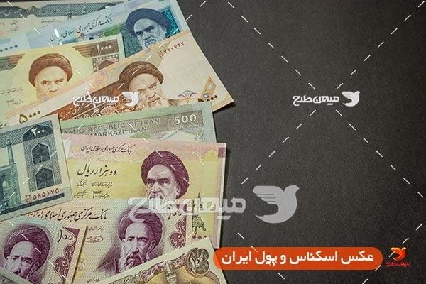 عکس اسکناس ایران