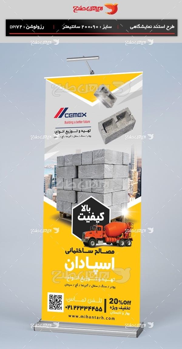 طرح لایه باز استند شرکت تولید مصالح ساختمانی