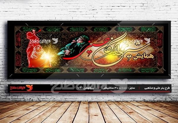 طرح بنر لایه باز ماه محرم ویژه مراسم شیرخوارگان حسینی حضرت علی اصغر
