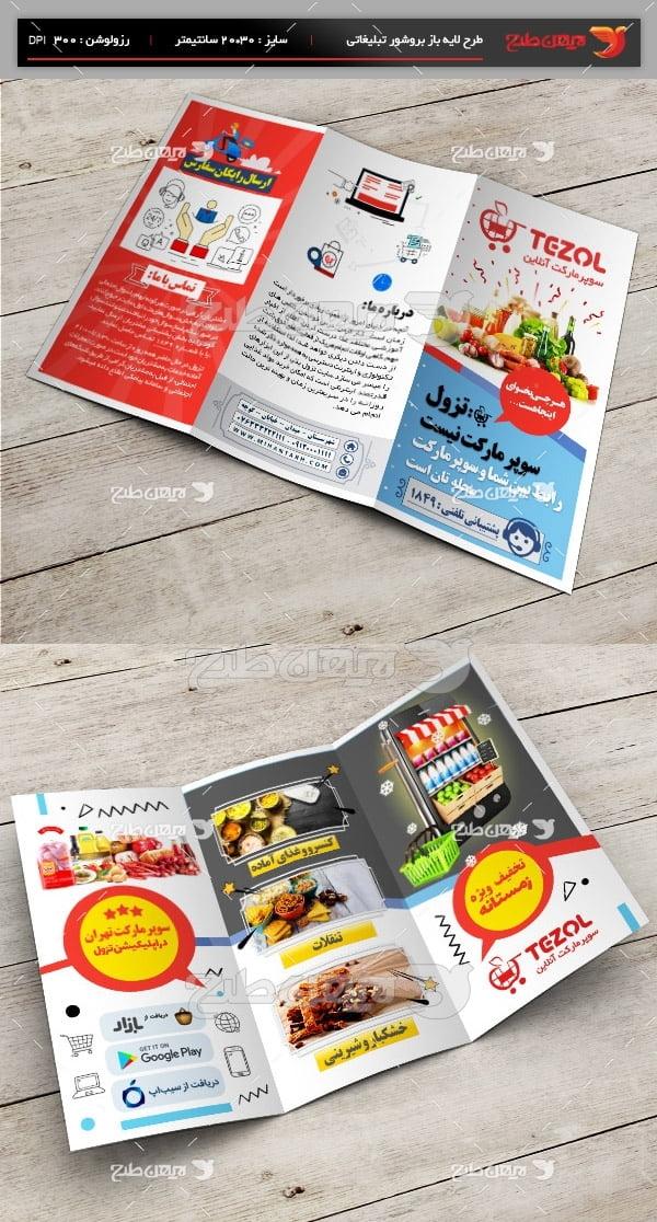 طرح لایه باز بروشور تبلیغاتی سوپرمارکت آنلاین