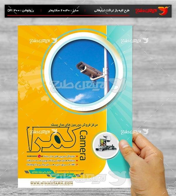 طرح لایه بازپوستر تبلیغاتی مرکز فروش دوربین های مداربسته