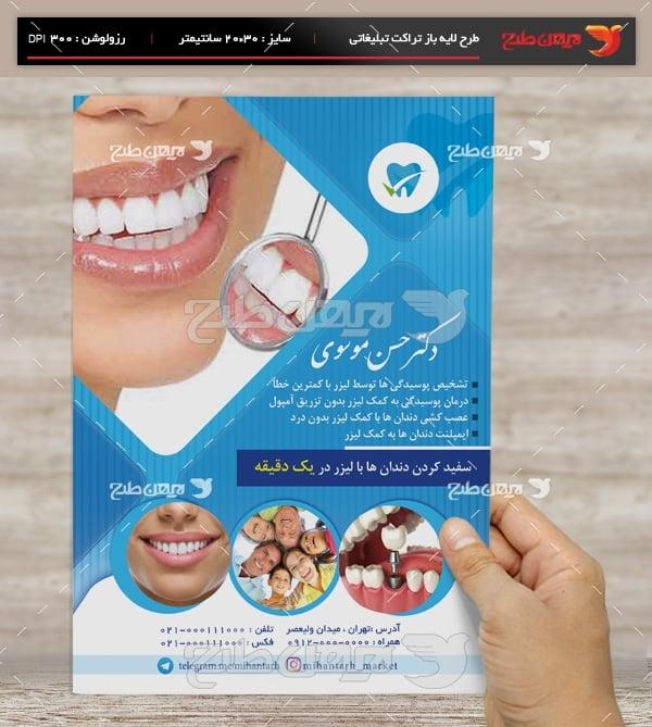 طرح لایه باز تراکت و پوستر تبلیغاتی دندانپزشکی