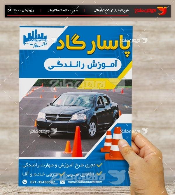 طرح لايه باز تراکت و پوستر رنگي آموزش رانندگی