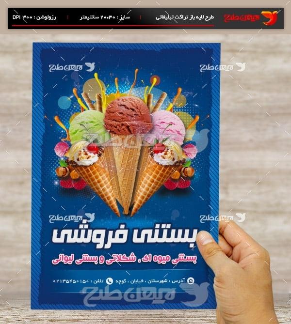 طرح لایه پوستر تبلیغاتی بستنی فروشی