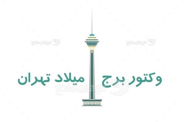 وکتور برج میلاد