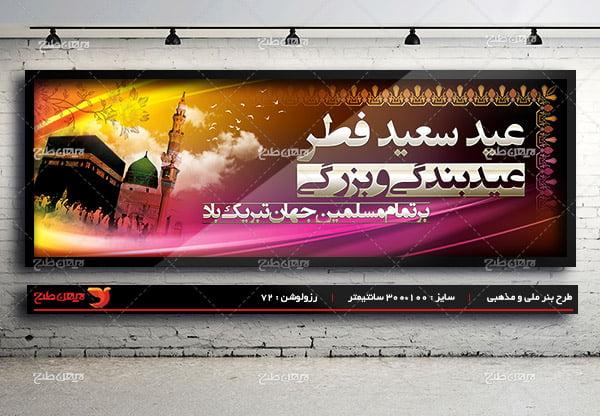 rطرح لایه باز بنر تبلیغاتی ویژه عید فطر