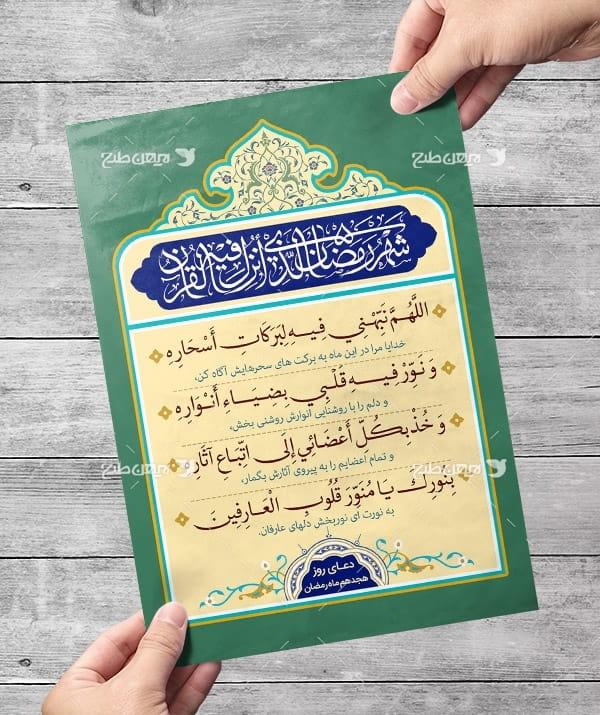 طرح لایه باز دعای روز هجدم ماه رمضان