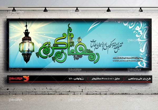 طرح لایه باز بنر تبلیغاتی ویژه ماه رمضان 94