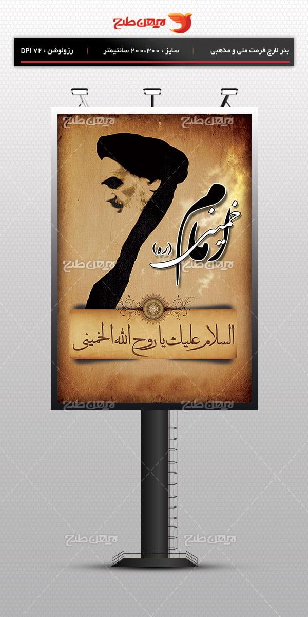 طرح بنر لایه باز رحلت امام خمینی (ره) 12