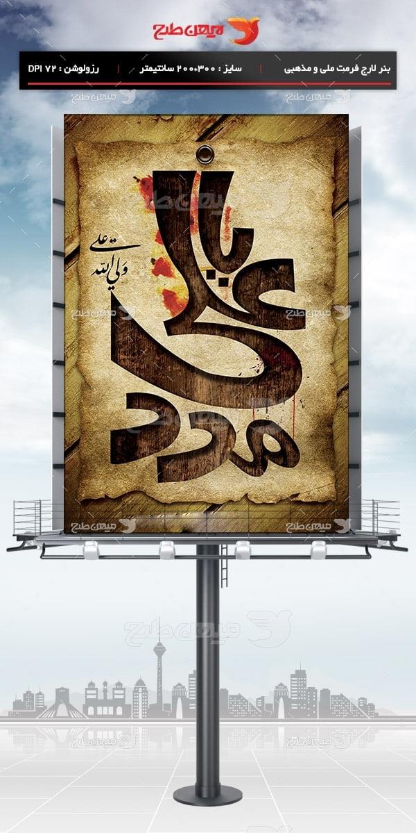 طرح لایه باز بنر تبلیغاتی شهادت امام علی (ع)