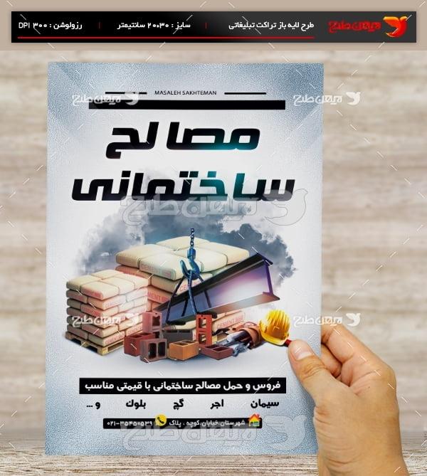 طرح لایه باز تراکت و پوستر تبلیغاتی مصالح ساختمانی