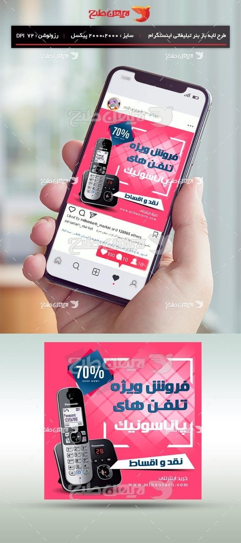 طرح لایه باز بنر مجازی اینستگرام ویژه فروش تلفن