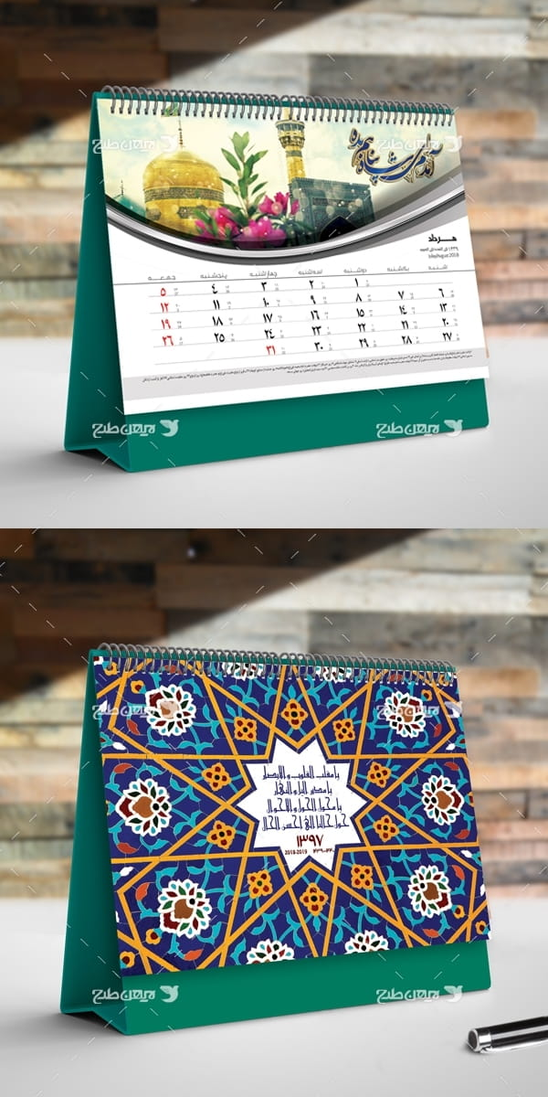 تقویم رومیزی1397