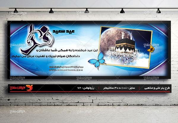 طرح لایه باز بنر تبلیغاتی عید سعید فطر