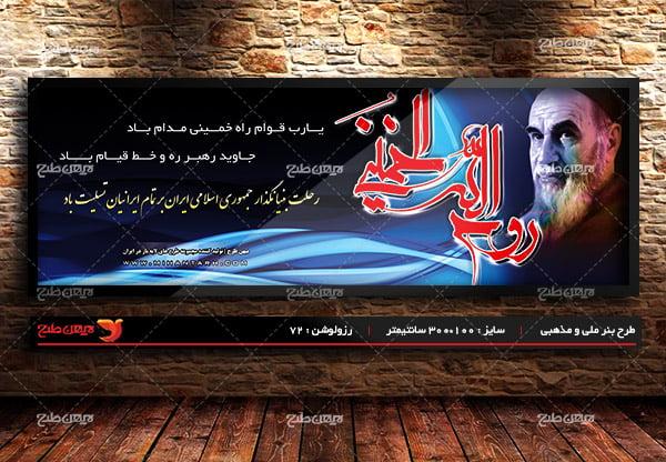 طرح بنر لایه باز رحلت امام خمینی (ره) 20