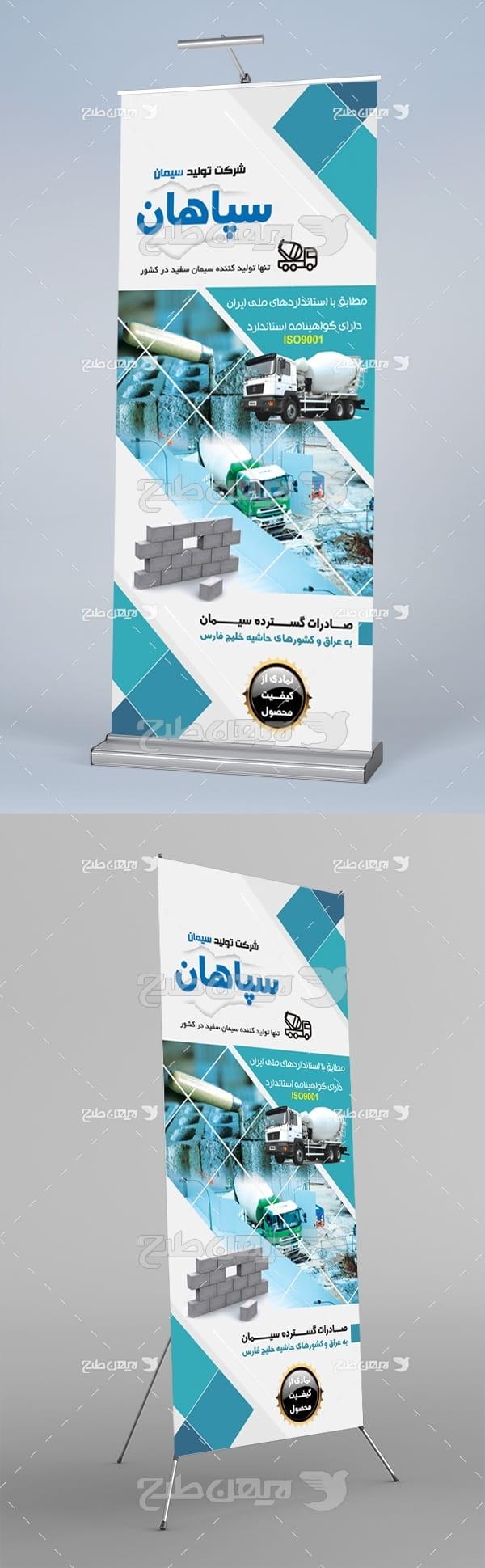 طرح لایه باز استند شرکت تولید سیمان سپاهان