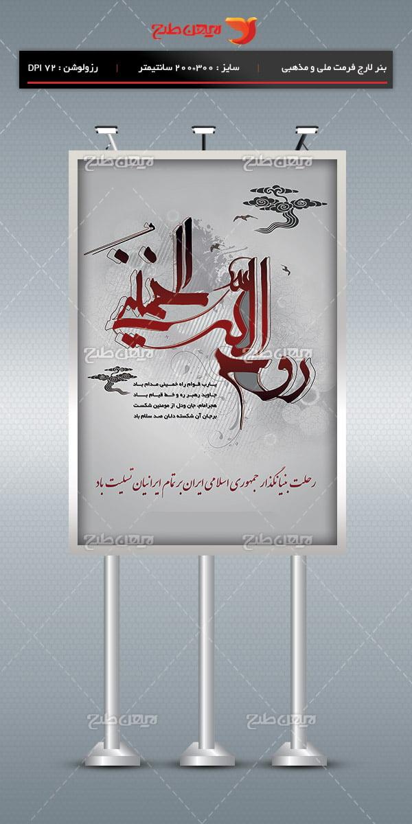 طرح بنر لایه باز رحلت امام خمینی (ره) 03