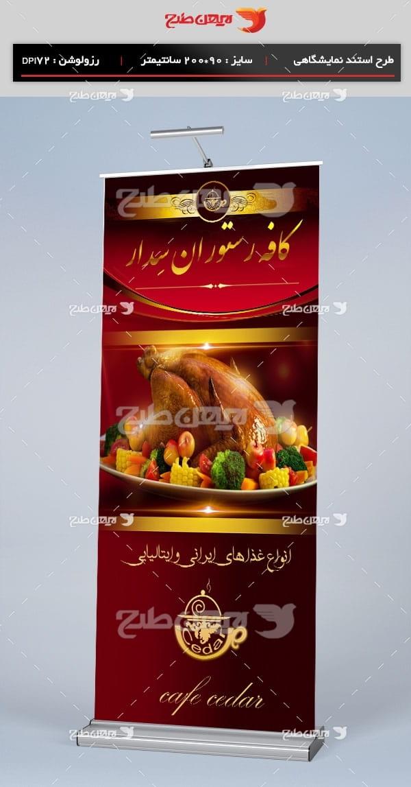 طرح لایه باز استند تبلیغاتی رستوران سدار