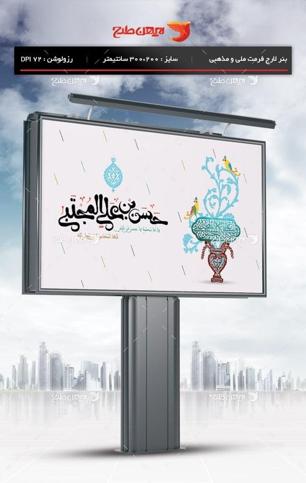 طرح بنر لایه باز ملی و مذهبی حسن بن علی مجتبی