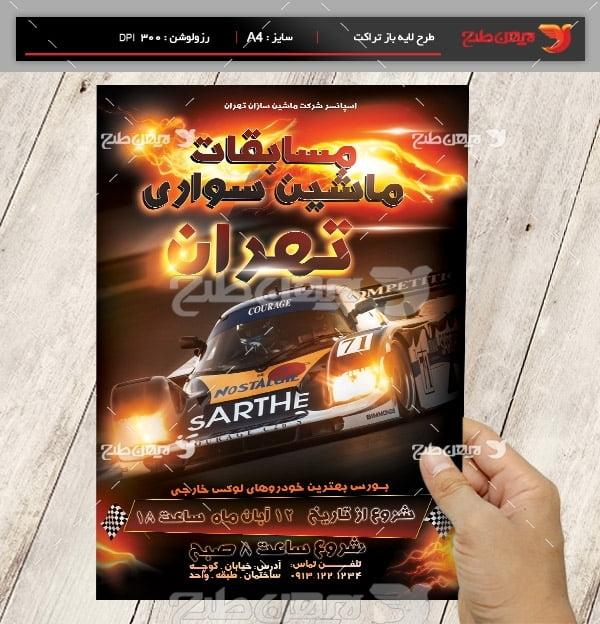 طرح لایه باز پوستر مسابقات ماشین سواری تهران